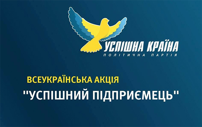 """Uspіshna Kraina"" by Oleksandr Klymenko launches large-scale project in order to protect Ukrainian businessmen"