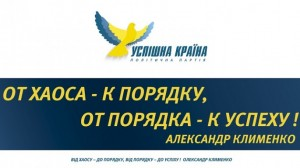 On political persecution and opposition in Ukraine