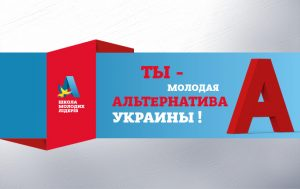 Youth Leadership School Oleksandr Klymenko