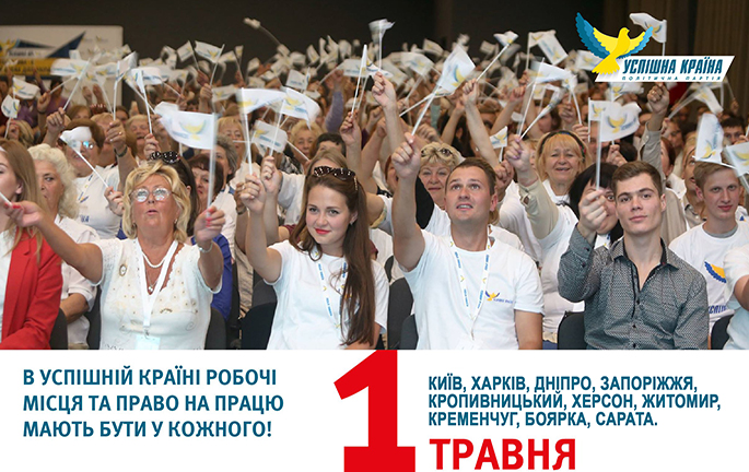 The «УСПІШНА КРАЇНА» of oleksandr klymenko goes to peaceful rallies