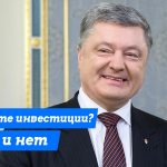 Кто инвестирует в Украину? Инвестиционная «зрада» Порошенко