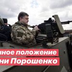 Военное положение имени Порошенко